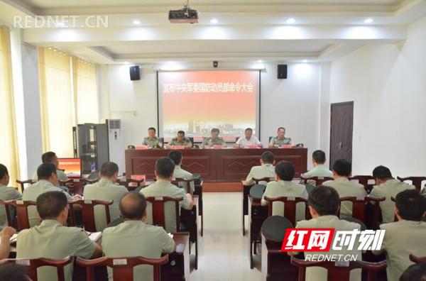 胡洪春被任命为道县人武部政委