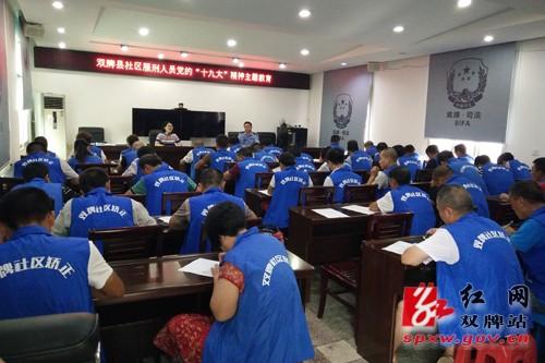 双牌:组织社区矫正人员集中学习党的十九大精神