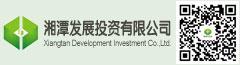 湘潭发展投资