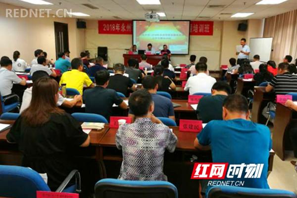 永州市政务服务政务公开专题培训班顺利开班