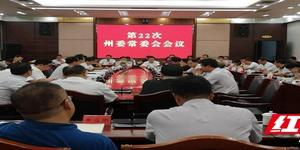 叶红专主持召开第22次湘西州委常委会会议