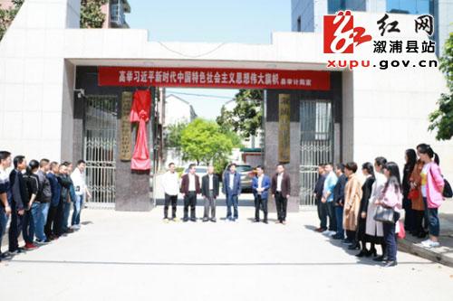 湖南省第一家领导干部自然资源资产审计中心在溆浦县正式挂牌成立