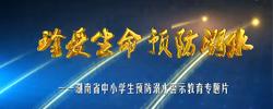 湖南省中小学生预防溺水警示教育专题片