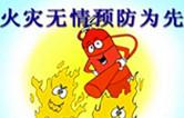 省消防委发布重大火灾事故隐患清单 永州1家单位上榜