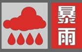 市气象台发布暴雨红色预警:零陵区降雨量已达100毫米