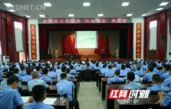 永州公安初心讲坛:杨遴杰讲授《宏观经济形势分析》