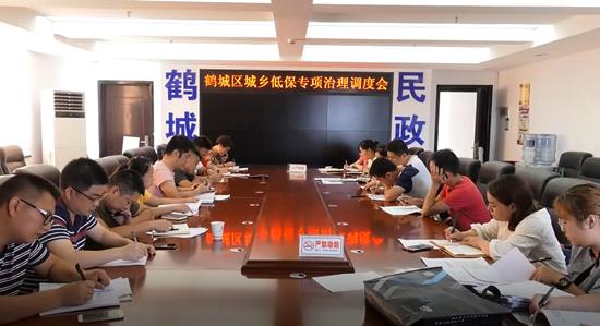 鹤城区召开城乡低保专项治理调度会