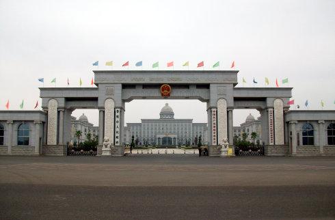 杨懿文主持召开市政府常务会议