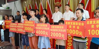 思蒙发展联谊会成立教育基金 首批收到捐赠14.6万