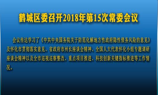 鹤城区委召开2018年第15次常委会议