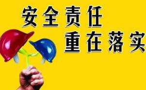 前7月湖南省安全生产稳中向好