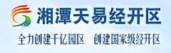 湖南湘潭天易经济开发区管理委员会