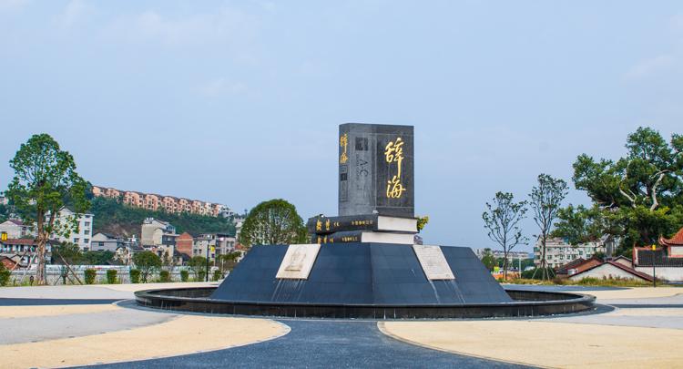 航拍溆浦县《辞海》广场