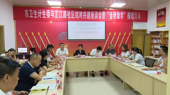 市卫计委与芷江路社区开展结对共建活动