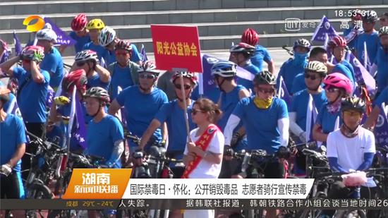【湖南卫视】怀化:公开销毁毒品 志愿者骑行宣传禁毒