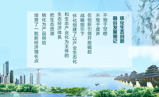 【红网时刻】怀化生态融合创新发展侧记(H5)