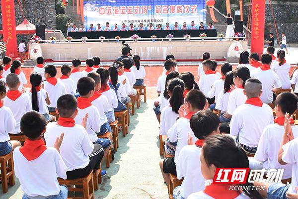 """瞿海许立荣共同为安化""""中远海运""""运动场揭牌并召开座谈会"""