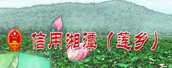 信用湘潭(莲乡)