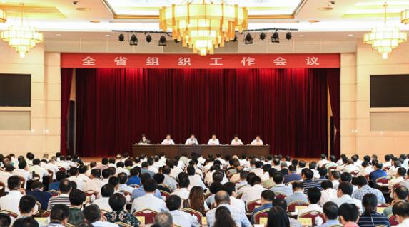 全省组织工作会议在长沙召开