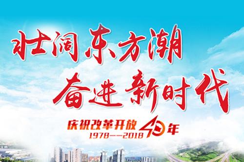隆重纪念改革开放40周年|壮阔东方潮 奋进新时代