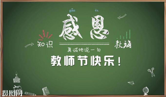 怀化市召开庆祝第34个教师节大会