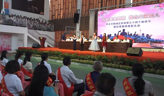 鹤城区热烈庆祝第34个教师节