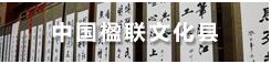 楹联文化县