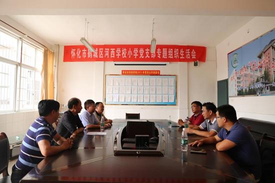 怀化市经开区一行到河西学校开展教师节慰问活动
