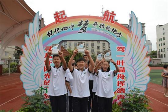 """怀化四中""""梦想起航""""启梦仪式成就学生诗和远方"""
