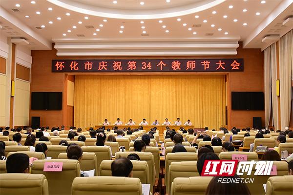 怀化市庆祝第34个教师节大会召开