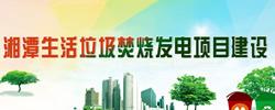 湘潭生活垃圾焚烧发电项目建设