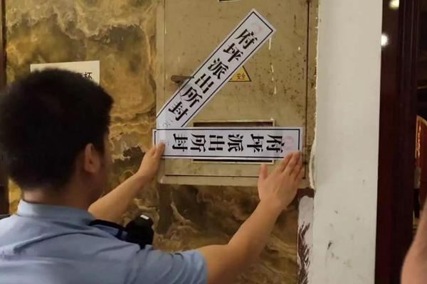 武陵一家KTV被停业整顿3个月