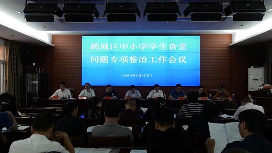 鹤城区召开中小学生食堂专项整治工作会议