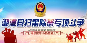 湘潭县扫黑除恶专项斗争