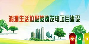 湘潭垃圾焚烧发电项目建设