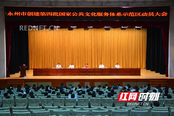 永州市创建国家公共文化服务体系示范区动员大会现场。.jpg