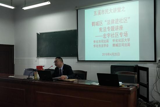 """鹤城区""""法律进社区""""宪法专题法治讲座 开讲啦!"""