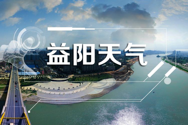 """益阳市本周天气晴雨相间 """"山竹""""西行后降水减弱"""