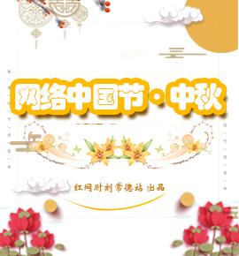 专题:网络中国节·中秋