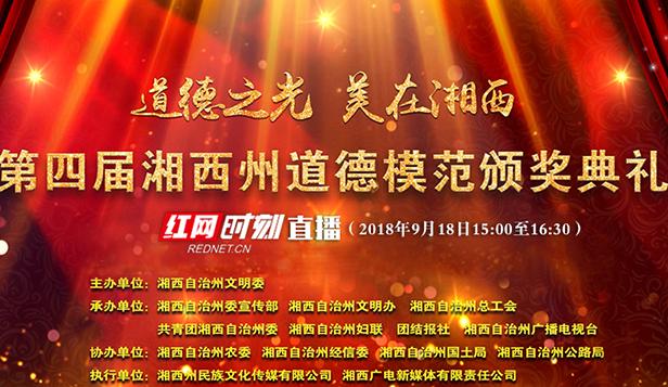 """""""道德之光·美在湘西""""第四届湘西州道德模范颁奖典礼"""