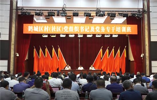 鹤城区举办村(社区)党组织书记及党务专干培训班