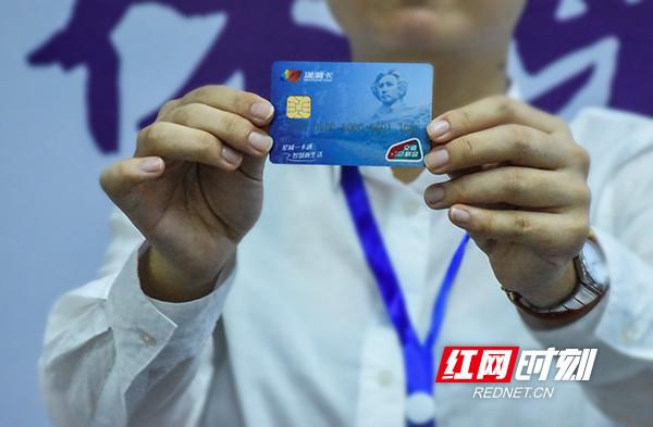 长沙城市一卡通上线:手持市民卡  刷遍长沙城