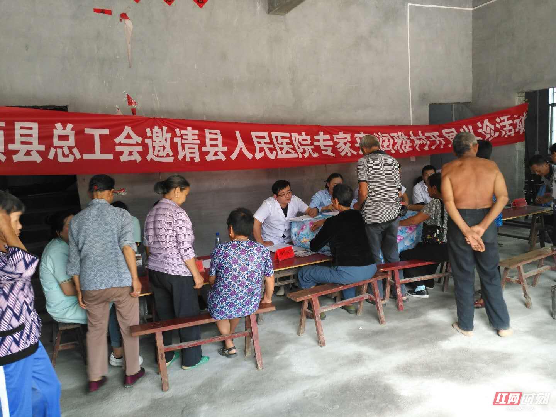 永顺县总工会到精准扶贫村开展义诊活动