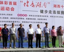 """首届""""健康湖南""""湘西十八洞杯全民运动会健步行活动举行"""