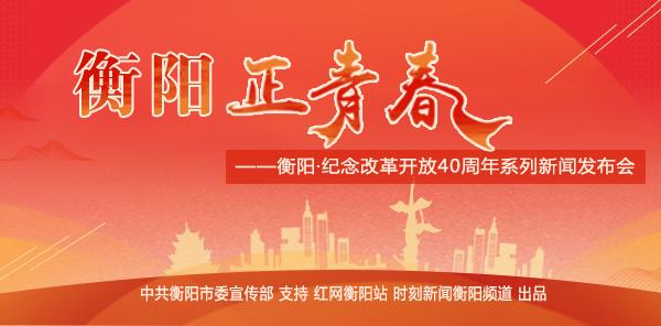 衡阳·纪念改革开放40周年系列新闻发布会