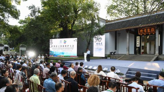 首届世界语言资源保护大会闭幕