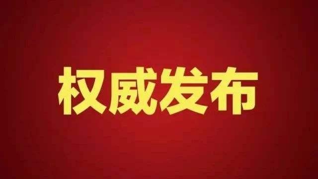权威发布|怀化市人民政府令(第1号)
