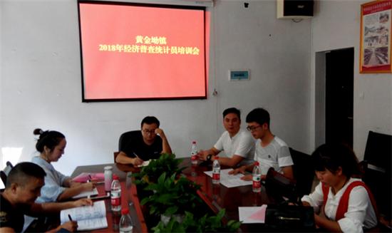 黄金坳镇召开全国第四次经济普查统计员业务培训会