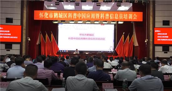 鹤城区举办科普中国应用暨科普信息员培训会