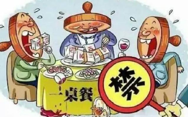 """湖南省委紧盯""""一桌餐"""" 驰而不息纠风治陋"""